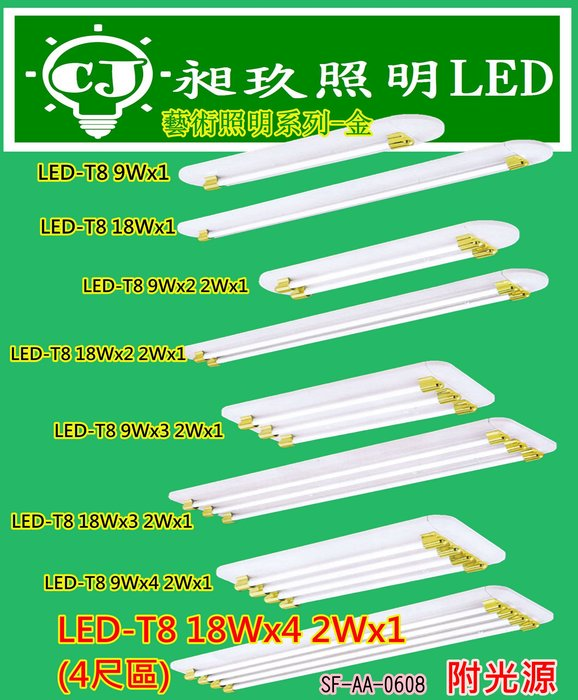 【昶玖照明LED】藝術吸頂照明系列 T8 LED 18W《4呎區》四管 日光燈 附光源及小夜燈 居家SF-AA-0608