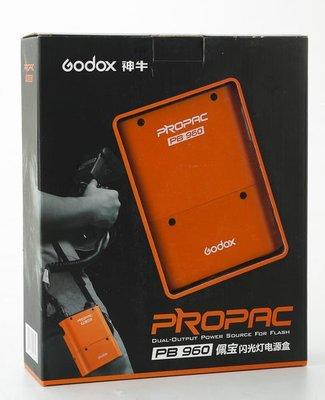 呈現攝影-Godox PB-960 橙...