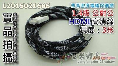 【艾米精品】HDMI 公對公 1.4版 長度:3M 帶高密度編織保護網 高清線HDMI線 PS3 PS4 機上盒