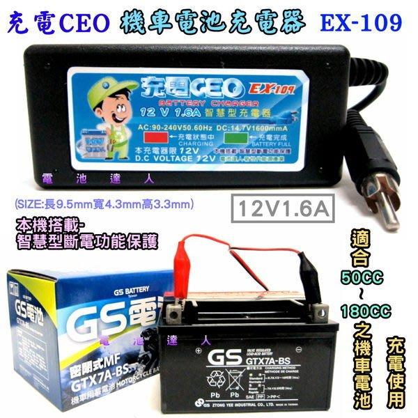~充電CEO~EX~109 機車電池~充 YTX7A GTX7A YTX9 GTX9 YU