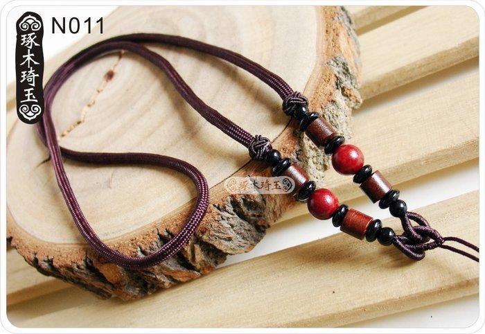 【琢木琦玉】N011 紫檀木珠+3mm(中粗款)線繩 掛繩 項鍊 *無伸縮調整*手工編織