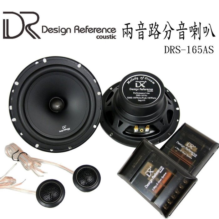 DR coustic DRS-165As二音路分音喇叭 原裝進口(FOCAL/MOREL/RAINBOW可參考)