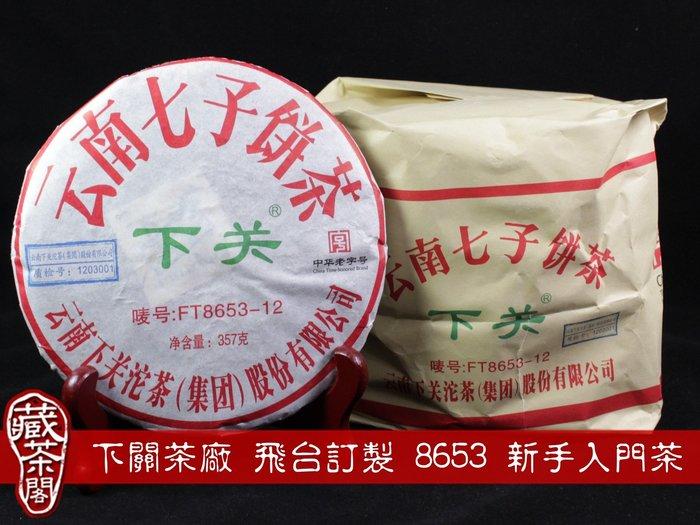 【藏茶閣】2012年下關茶廠 FT8653-12 飛台訂製 8653 泡餅 普洱新手的入門茶