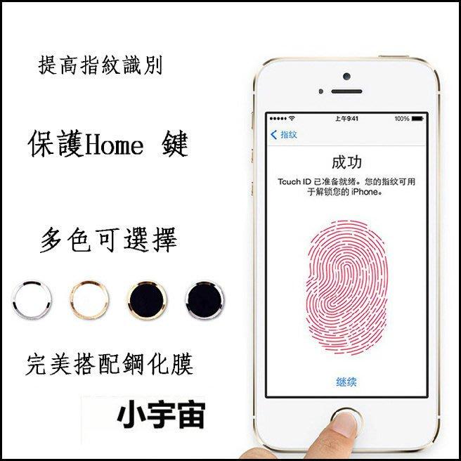 買二送一 指紋識貼 APPLE I PHONE 5S 6 6PLUS IPHONE6 按鍵貼 指紋 金屬 HOME鍵 貼