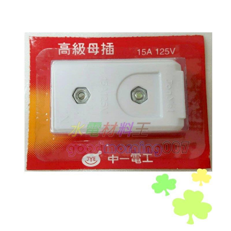 ☆水電材料王☆中一 JYE 電工 高級母插頭 母插座15A 125V