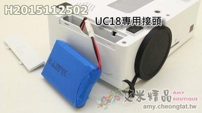 【艾米精品】UC18微型投影機 專用配件:鋰電池組【限UC18主機為向我司購買者才可購買】 UC40GM60X800魔米