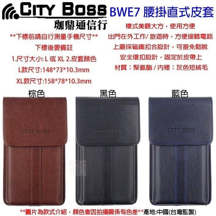 CITY BOSS Apple IPhone 8 i8 8S 4.7吋 腰掛皮套 直式直入