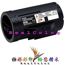 極彩 EPSON M300D M300DN MX300DNF M300 黑色環保碳粉匣 S