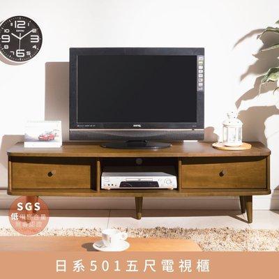 【myhome8居家無限】日系五尺全實木電視櫃