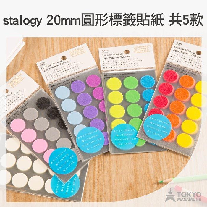 【東京正宗】日本 stalogy 文具 20mm 圓形 標籤 貼紙 三色一組 共5款 彩色 另售 單色