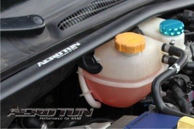 【AEROTUN】全新SAAB紳寶 9-5 9-3 95 93 SS SC 9440 冷卻副水桶 副水箱 副水箱