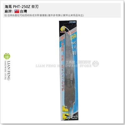 【工具屋】*含稅* 海馬 PHT-250Z 替刃 250mm 可裝於軍刀鋸上使用 替換刀片 軍刀鋸片  水管鋸 竹子