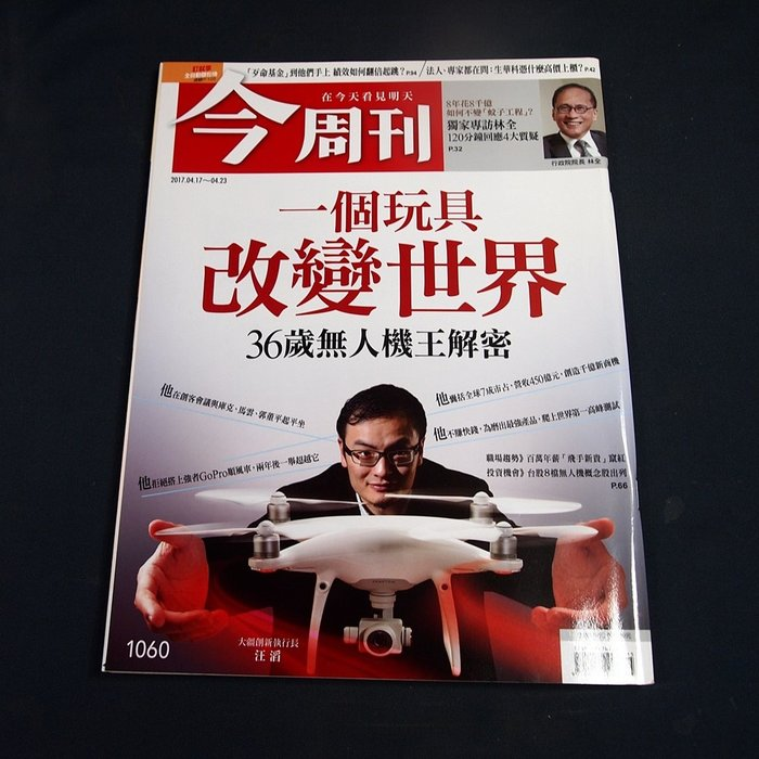 【懶得出門二手書】《今周刊1060》一個玩具改變世界 36歲無機王解密│(B25)
