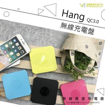 【WT 威騰國際】HANG W11 QI 無線充電座 支援QC3.0 快充 無線充電盤 充電座 充電器 充電盤