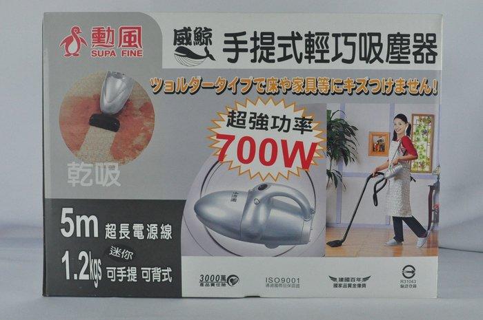 家電大師 勳風 威鯨手提輕巧吸塵器 小鋼炮 HF-3212