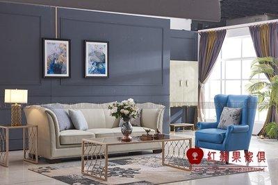 [ 紅蘋果傢俱 ] SL-628 歐式美式系列  沙發組 皮沙發 布沙發 優質沙發  數千坪展示