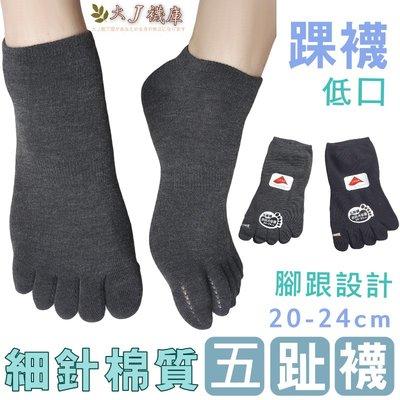 H-37細針純棉-五趾踝襪【大J襪庫】3雙195元-20-24cm女襪五趾船襪五趾襪-腳跟棉襪細針踝襪隱形襪船襪-台灣製
