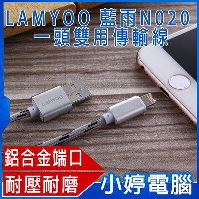 【小婷電腦*手機】全新 LAMYOO 藍雨品牌 N020 一頭雙用傳輸線 LY-N020/充電/傳輸/蘋果/安卓