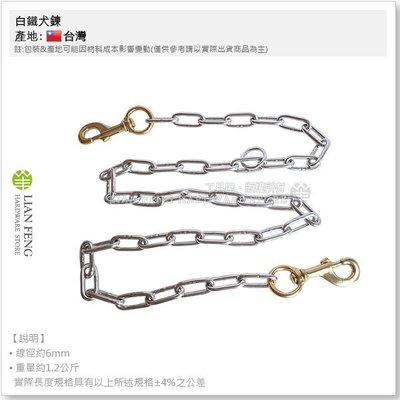 【工具屋】白鐵犬鍊 氬焊 雙頭 2分 6尺 線徑約6mm 雙頭狗鍊 狗鏈 銅頭 不銹鋼 鍊子 白鐵鍊 牽繩 台灣製