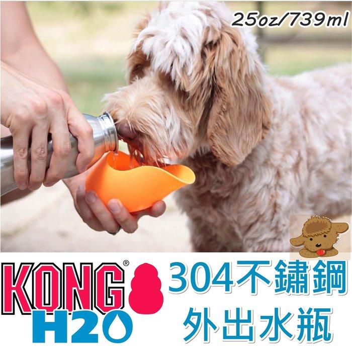 【三吉米熊】美國KONG H2O 304不鏽鋼水瓶/寵物不锈鋼外出水壺/隨行水碗~540元(25oz/約739ml)