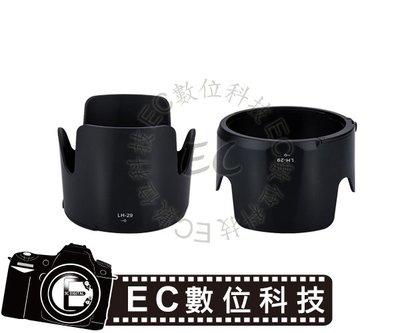【EC數位】JJC  HB-29 遮光罩 AF-S VR Zoom Nikkor ED 70-200mm f/2.8G