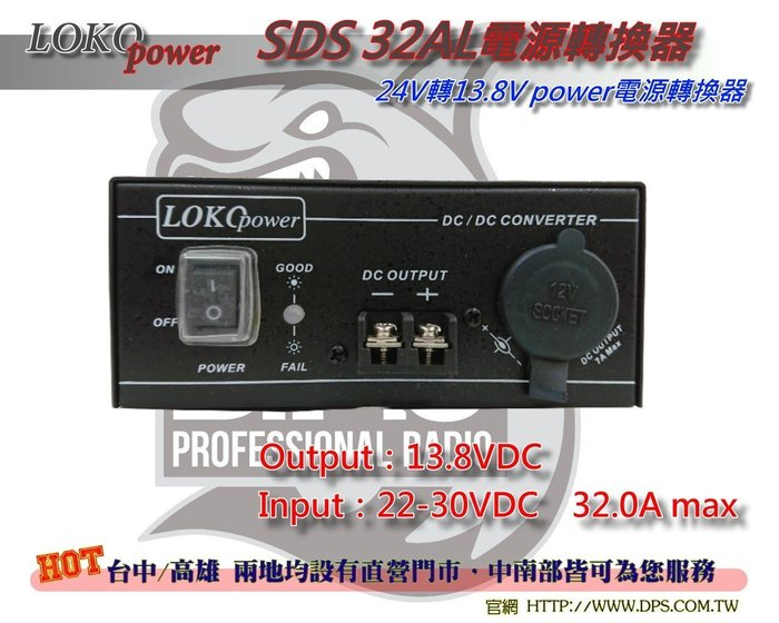 ~大白鯊無線~LOCO SDS32AL  24V轉13.8V  32A  電轉器/變壓器/電源供應器(大卡車.遊覽車)