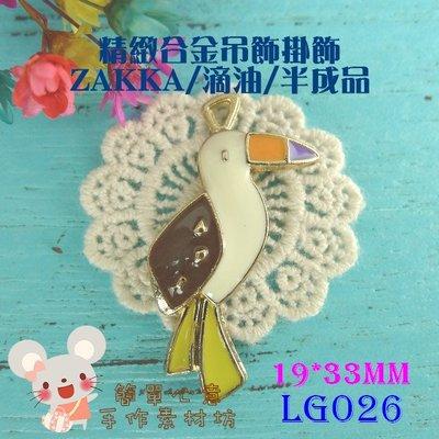 LG026【每個20元】19*33MM精緻滴油夏日熱帶鳥合金掛飾☆古董小物ZAKKA配飾吊墜吊飾【簡單心意素材坊】