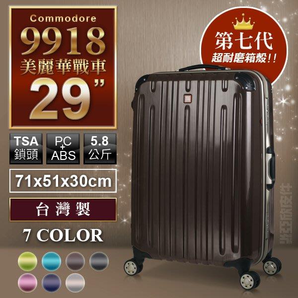 ☆東區亞欣皮件☆Commodore 最新!!美麗華戰車 硬殼行李箱_9918_29吋_魅力咖啡