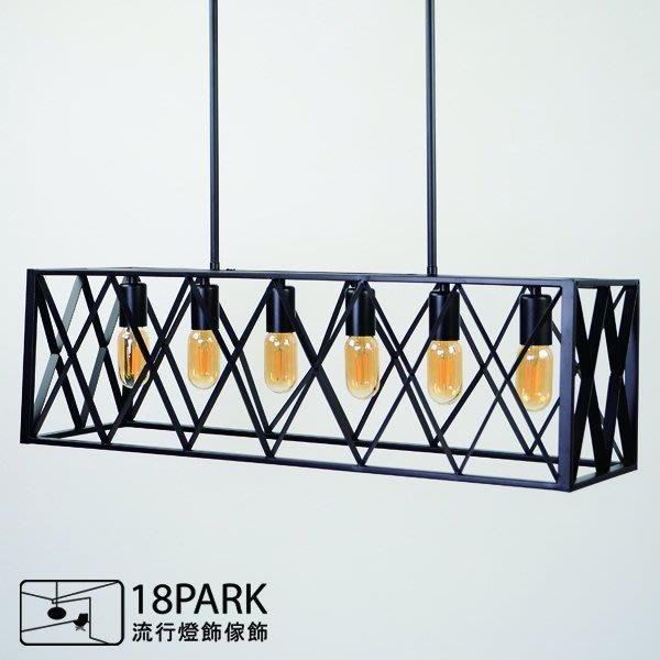 【18Park 】經典工業風 Fence [ 柵欄吊燈-6燈 ]
