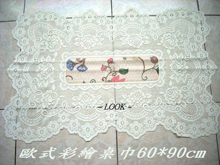 LOOK--台製60*90cm蕾絲桌巾  小桌巾 電視巾 多用途蓋巾...  2款