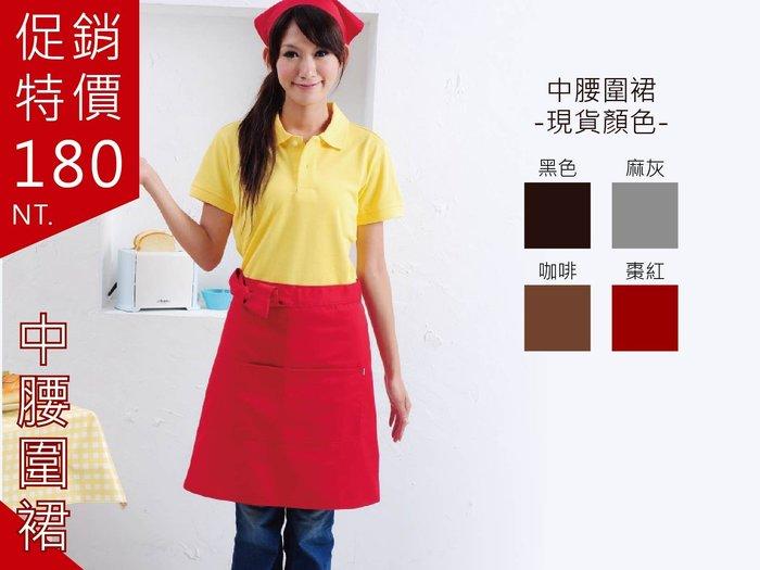 中腰裙☆中版半身圍裙☆共4色A2