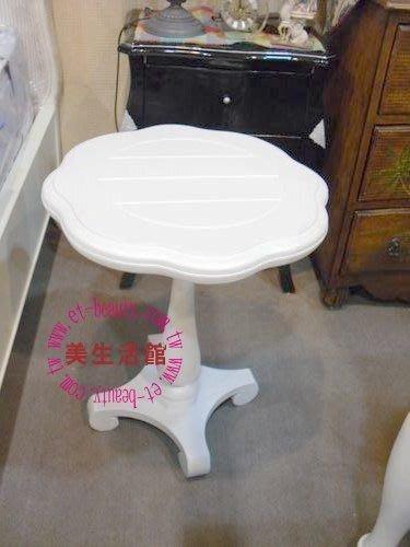 OUTLET限量低價出清 美生活館-- 古典家具風格--瑪莉蓮 花朵 白色圓邊桌/茶几/花架/置物架/角落桌