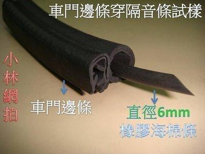 7mm60尺汽車隔音條EPDM氣密條車門邊框穿覆膠條專用隔音膠條橡膠發泡海棉條原廠材質