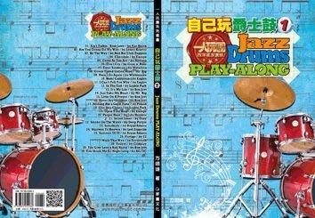 ☆ 唐尼樂器︵☆爵士鼓教學系列-自己玩爵士鼓1(方翊瑋老師/一人玩團搖滾選曲30首附伴奏)