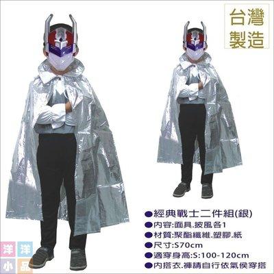 【洋洋小品】【經典戰士二件組-銀色-S】 萬聖節化妝表演舞會派對造型角色扮演服裝道具