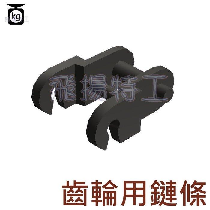 【飛揚特工】小顆粒 積木散件 STC001 鏈條 鍊條 齒輪 科技磚 磚塊 散件 零件(非LEGO,可與樂高相容)