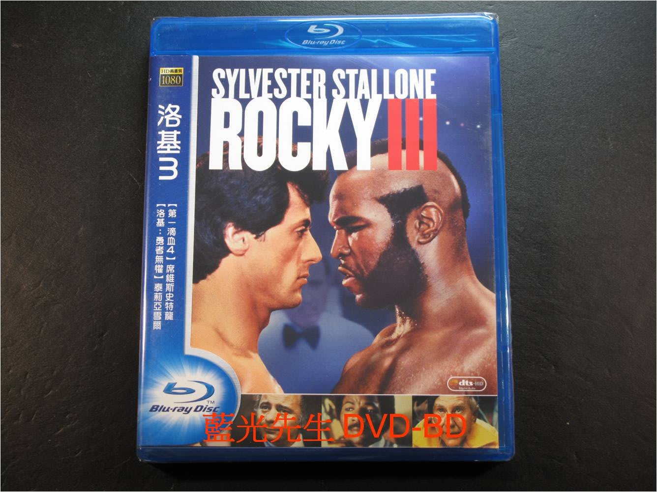 [藍光BD] - 洛基3 Rocky III ( 得利公司貨 )