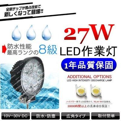 和霆車部品中和館—27W LED 圓型...