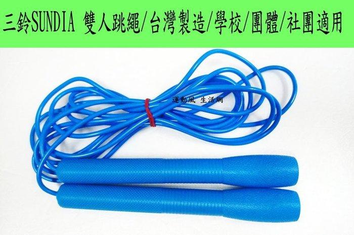 現貨  三鈴SUNDIA 雙人跳繩 台灣製造 學校 團體 社團 熱門親子運動 超人氣賣家商品