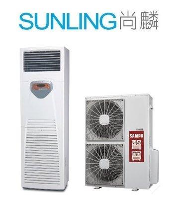 尚麟SUNLING 聲寶 定頻落地式 分離式冷氣 APF-PC130/AUF-PC130 4.5噸 17~23坪