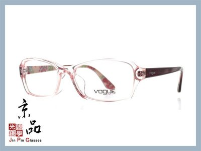 京品眼鏡 VOGUE VO 2880 -D 粉透明/暗紅色框 光學眼鏡 公司貨 JPG