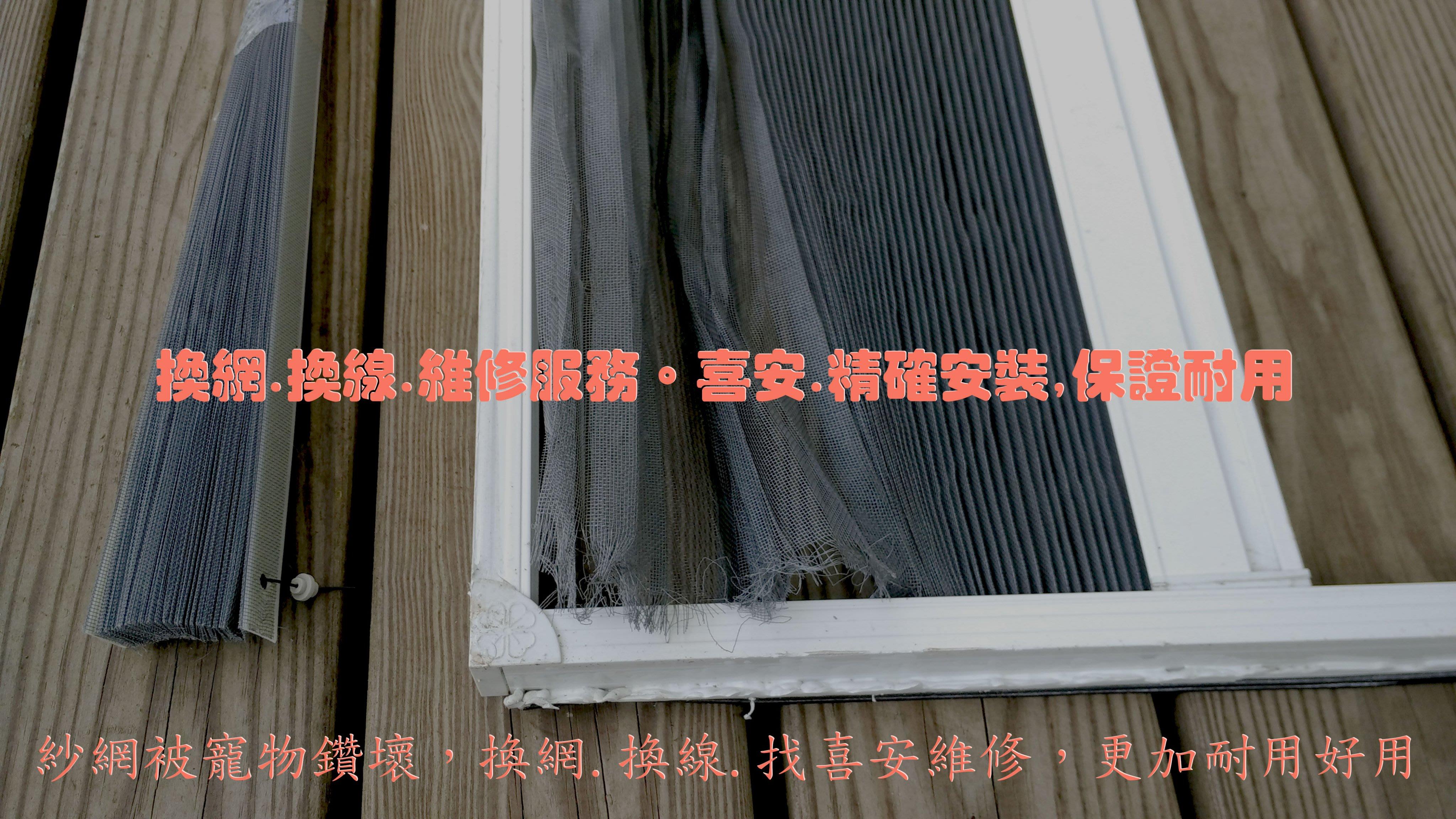 紗門換網換線 摺疊紗門 折疊紗門紗窗.到府維修.精密安裝