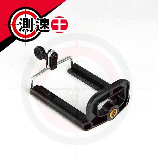【3.5~6吋手機用】1/4標準螺絲孔支架 桌上固定架 自拍棒 數位相機 雲台三腳架