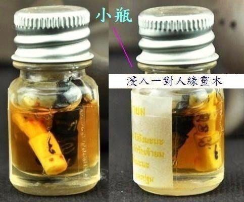 *泰國精品* 【 人緣瓶 ~(小瓶)~入一對人緣靈木】 ~ 泰國 龍婆本廟 龍婆本 ~ 泰國佛牌