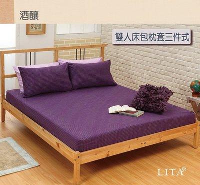 《特價品》-麗塔寢飾- 純棉【酒釀】雙人床包枕套三件組