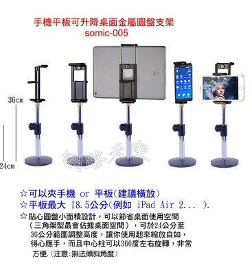 手機 or 平板可升降桌面金屬圓盤支架 somic-005 送166音效軟體