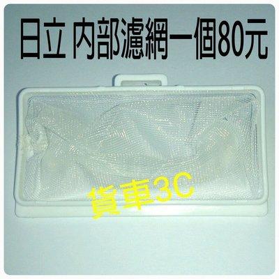 日立洗衣機濾網 SF-10P7 SF-J10P8 SF-BW11H SF-BW12M 內部濾網 NW7BY008