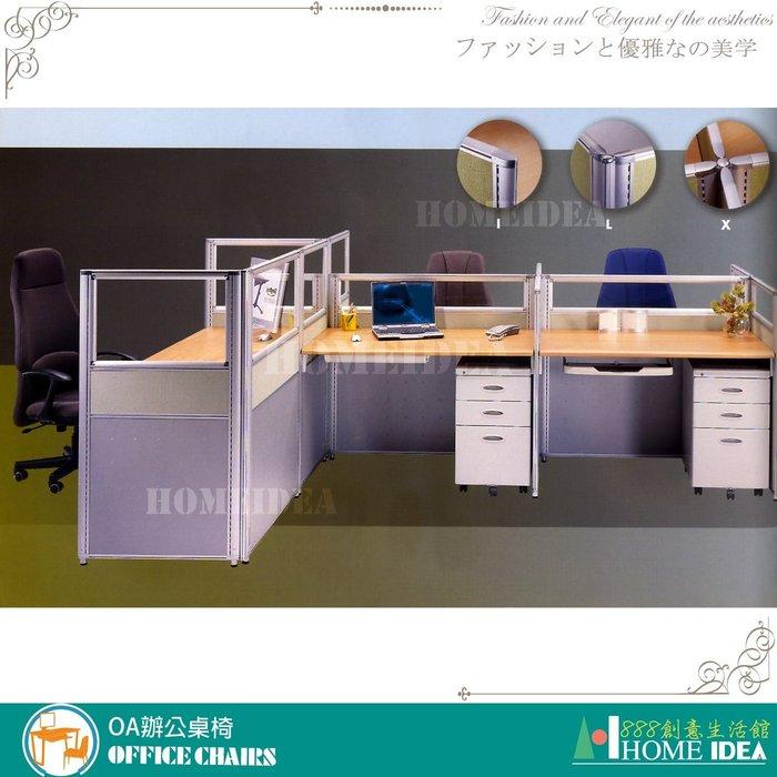 『888創意生活館』176-001-23屏風隔間高隔間活動櫃規劃$1元(23OA辦公桌辦公椅書桌l型會議桌電)高雄家具