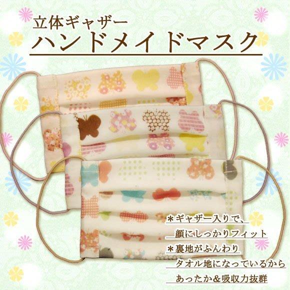 日本製 口罩 可水洗 圖紋 今治 毛巾布 透氣 抗花粉 防感冒 吸水性佳 保暖