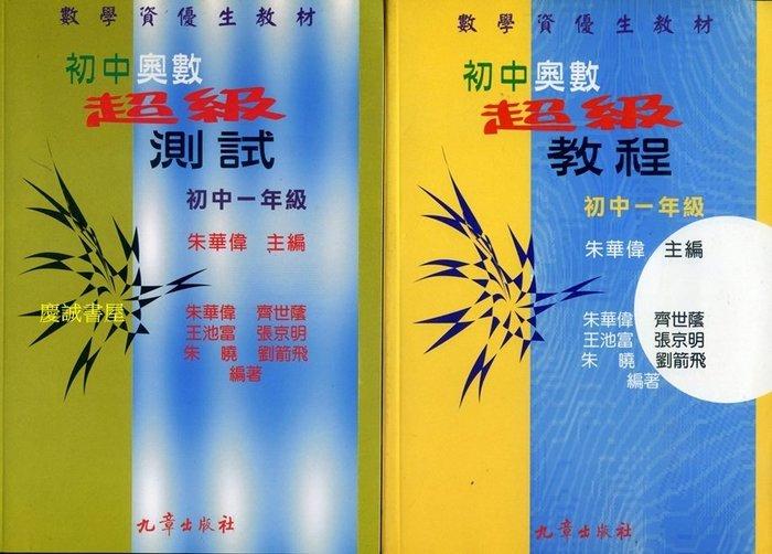 ◎慶誠書屋◎九章--初中奧數超級教程+測試 (初中一年級,全新二本合售)